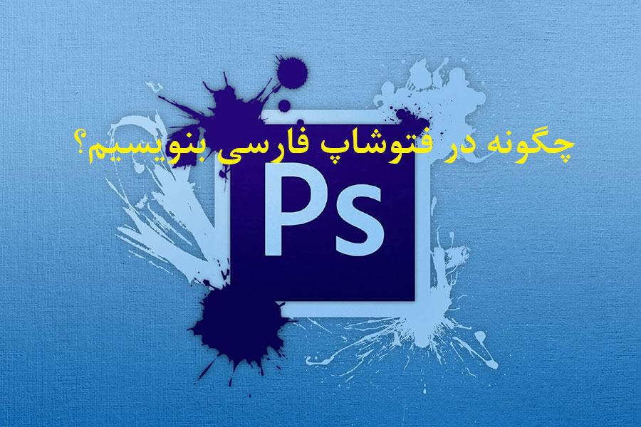 چگونه در فتوشاپ فارسی بنویسیم