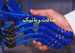پتانسیل بالای سافت رباتیک