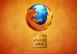 چگونگی پاک کردن کش فایرفاکس