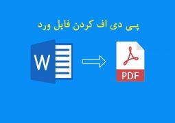 پی دی اف کردن فایل ورد