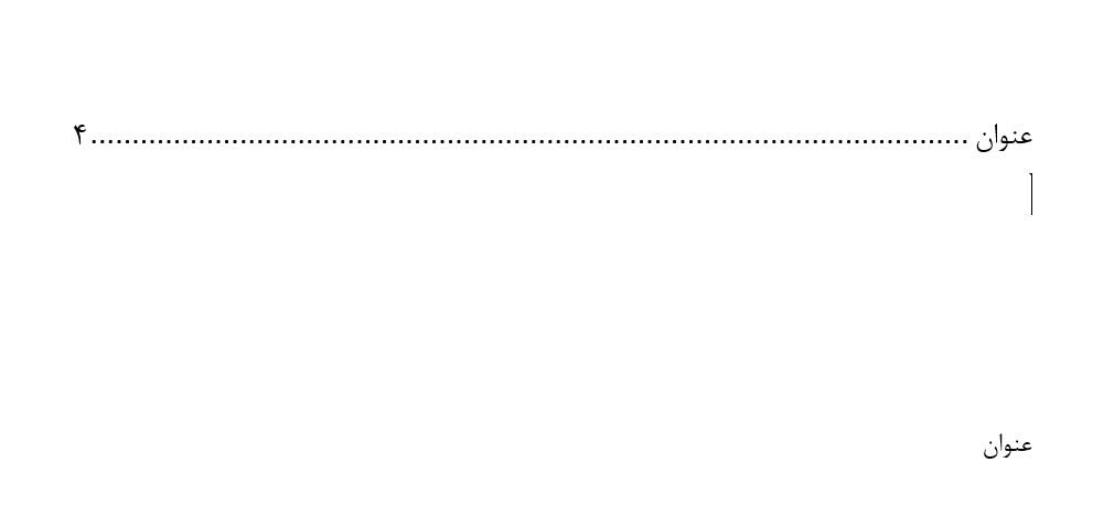ساخت فهرست مطالب در ورد